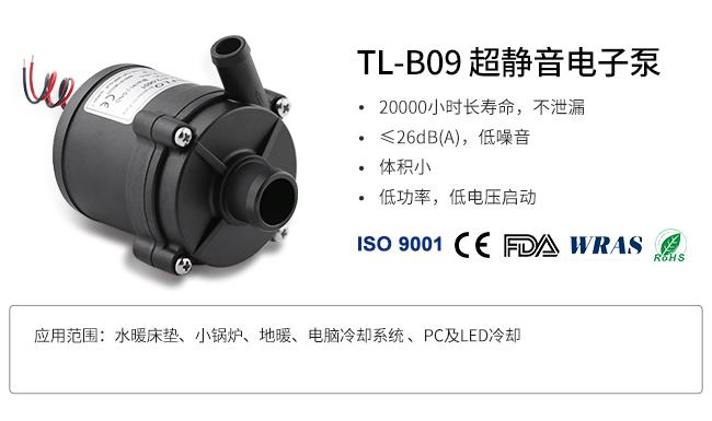 微型静音水泵