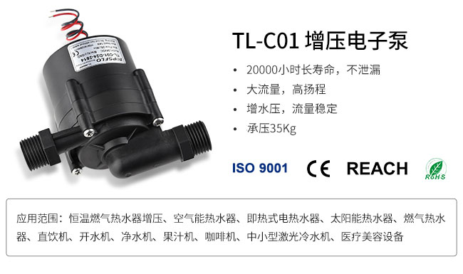 Mini Brushless DC Centrifugal Pump